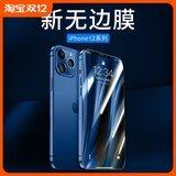 Apple 12 Phim Iphone12pro Max Phim Mini Apple 11 Điện Thoại Di Động XS XR Chống Nhìn Trộm 1