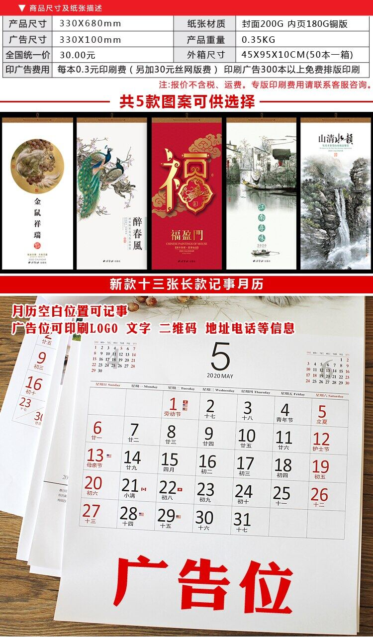 2020 Chinese Red Calendar New Style Household Wall Calendar