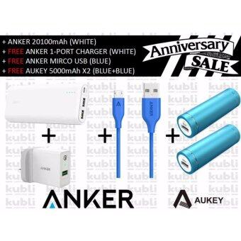 Harga Anker Powercore External Battery 20100mAh (White) + Free Anker 1-Port Charger (White) + Free Anker Micro USB Cable (Blue) + Free Aukey 5000mAh x2