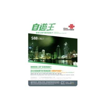 Macau & Hong Kong Unicom Data & Call Travel Prepaid Sim Card
