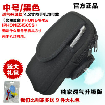 Sports mobile phone arm package running arm bag female arm sleeveoutdoor arm band men Apple arm bag fitness equipment wrist bag