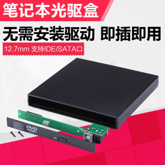 USB notebook external drive box SATA to USB mobile drive box mm 7mmsupport SATA/ide Interface