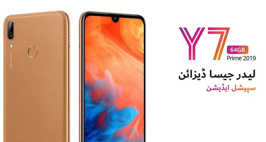 Y7 Prime 2019 64 GB Leather Phone