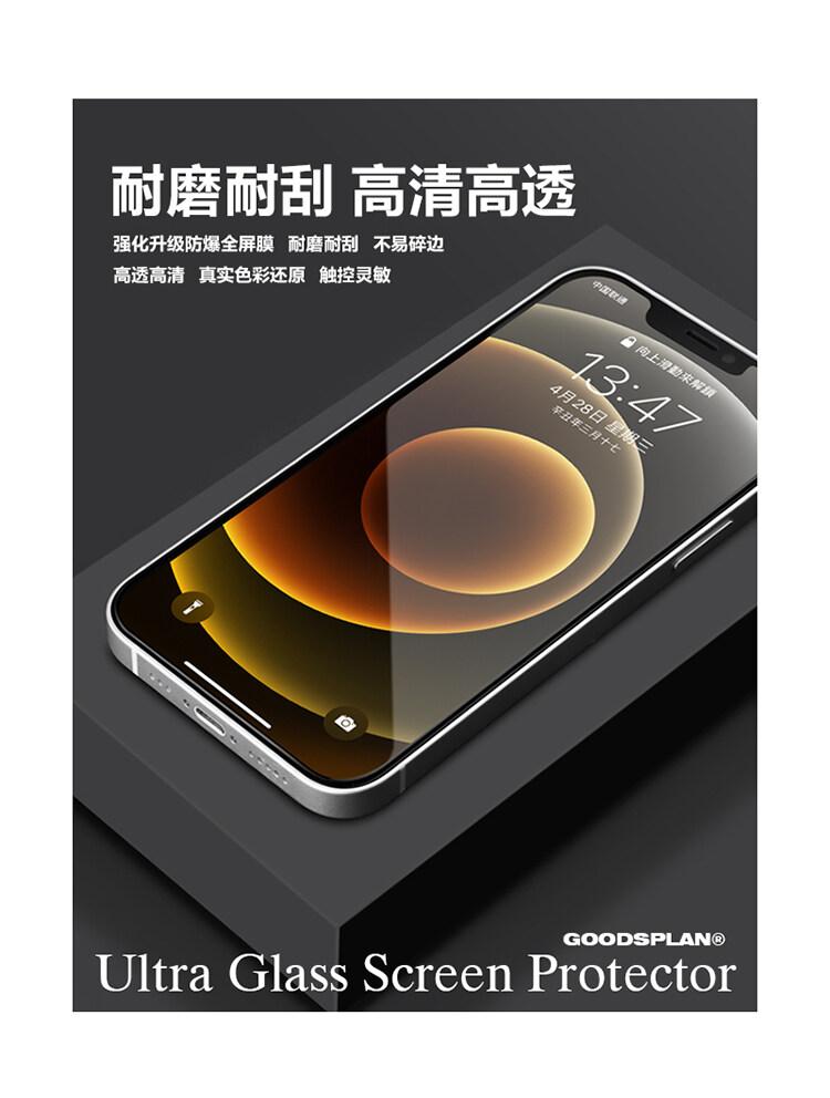Apple 12 VỢT CẦU LÔNG PROMAX Miếng Dán Cường Lực XS Miếng Dán Điện Thoại 8Plus Toàn Màn Hình Bao Gồm 7 Chống Nhìn Trộm Iphone11 Dán Chống Xem Trộm 3