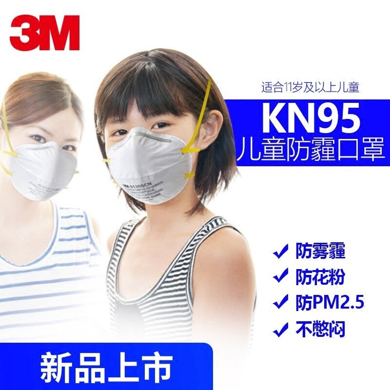 Buy 3m 8130scn/kn95 small Teenager dustproof anti-fog protective masks children's masks Malaysia