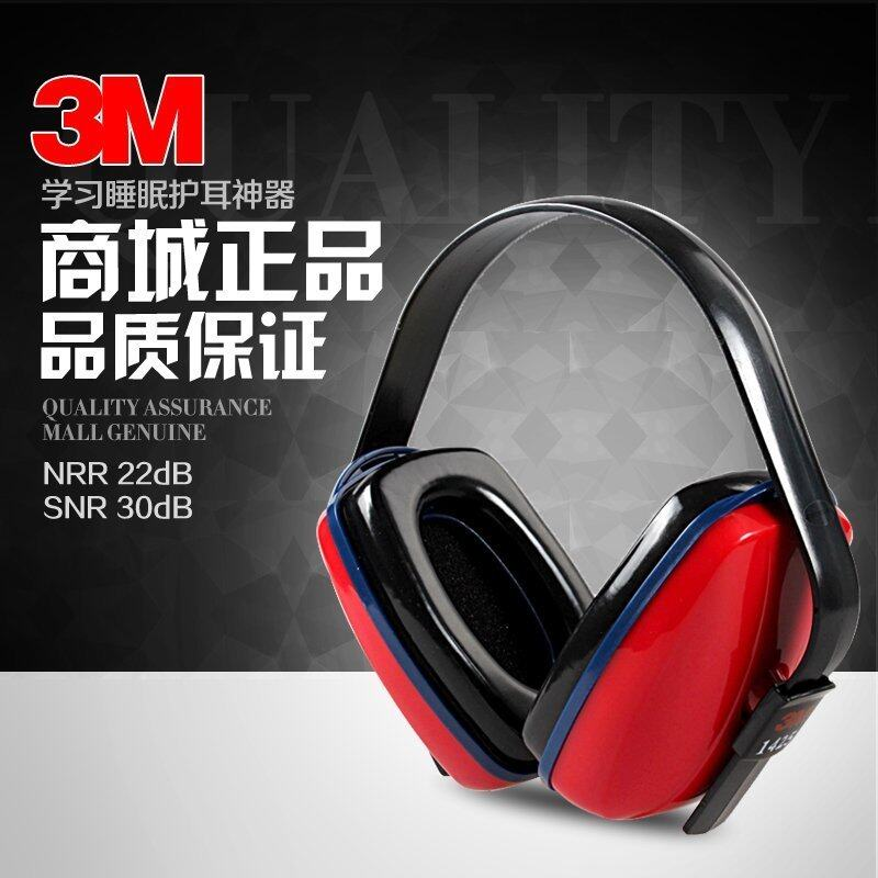 Buy 3M1425 professional soundproof earmuffs anti-noise sleep study Industrial protective earmuffs shooting Noise Reduction Malaysia