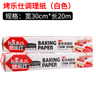 Baking tools grilled LVC 10 M 20 m silicone paper packaging oil on paper baking cake paper oven