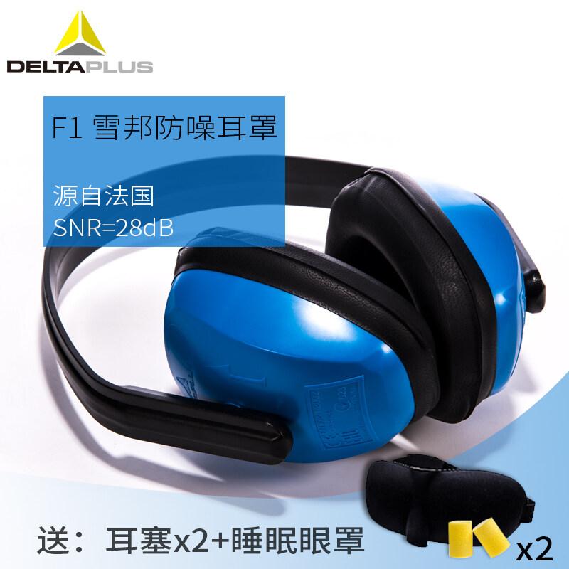 Buy Deltaplus soundproof earmuffs earplugs to sleep anti-noise mute anti-interference professional sleep with industrial headphone earmuffs Malaysia