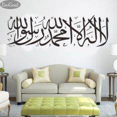 EsoGoal Muslim Style Wall Art Sticker Removable For Home Paint Living Room  Bedroom Decal Islamic Decor, 60*22cm Part 59