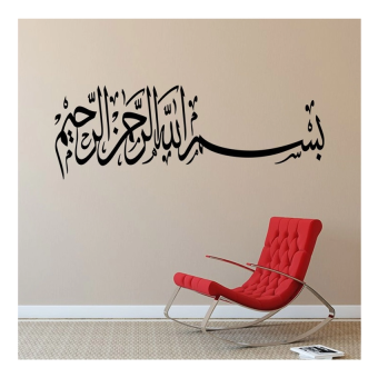 Harga Personalized Home Deco Bismillah Islamic Wall Sticker
