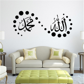 Sell islamic bismillah muslim letter words art calligraphy for Stickers deco maison pas cher