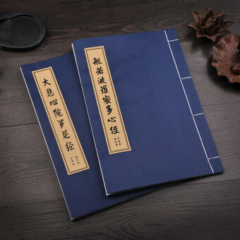 Lower case copybook copy rice paper Heart Sutra half-cooked copy by BENSE.O Miao Hong lower case calligraphy Heart Sutra line spectrum BENSE.O Yin Pu