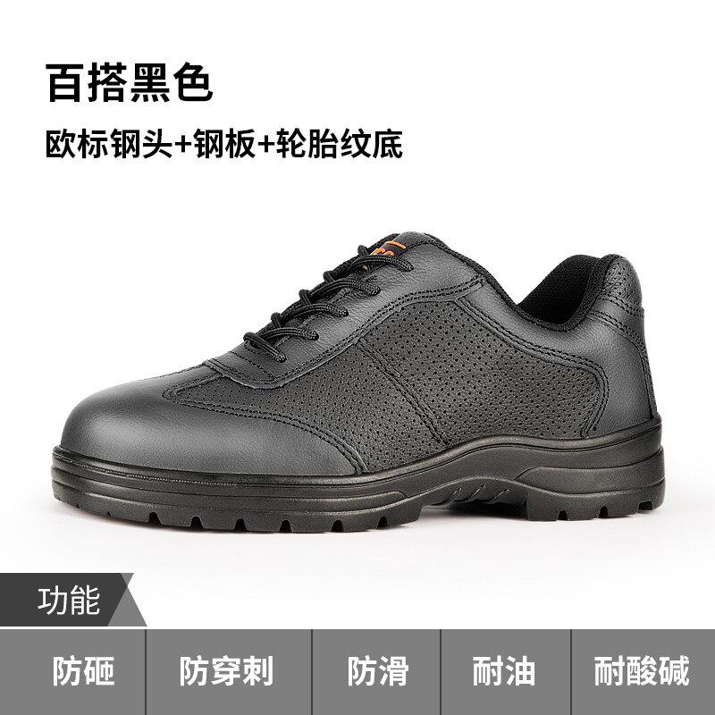 Saicou summer breathable deodorizing steel head anti-smashing anti-piercing work shoes safety shoes