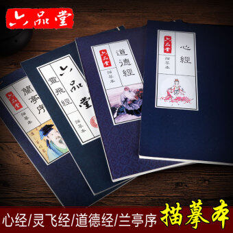 Wearing lower case pen tracing BENSE.O preface moral by Heart Sutra copybook copy Miao Hong pen line calligraphy copybook