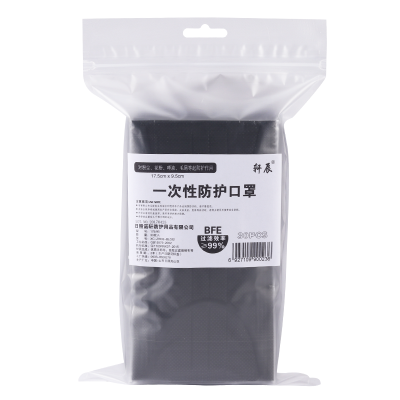 Buy Xuan Chen black men and women disposable dustproof packaging masks Malaysia
