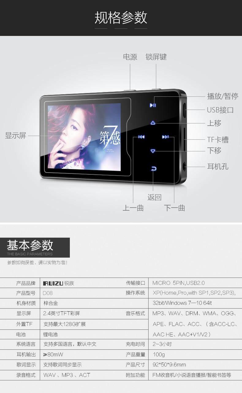 RUIZU D08 MP3 Player-11.jpg