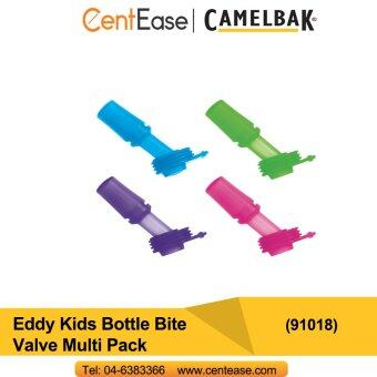 Harga Camelbak Eddy Kids Bottle Bite Valve Multi Pack