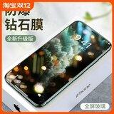 Apple 12 Phim Iphone12pro Max Phim Mini Apple 11 Điện Thoại Di Động XS XR Chống Nhìn Trộm 3