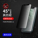 Apple 12 Phim Iphone12pro Max Phim Mini Apple 11 Điện Thoại Di Động XS XR Chống Nhìn Trộm 12