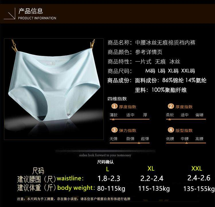 08d7a1dd61e Specifications of 6 loaded seamless underwear female ice silk one-piece  waist women comfortable breathable cotton briefs