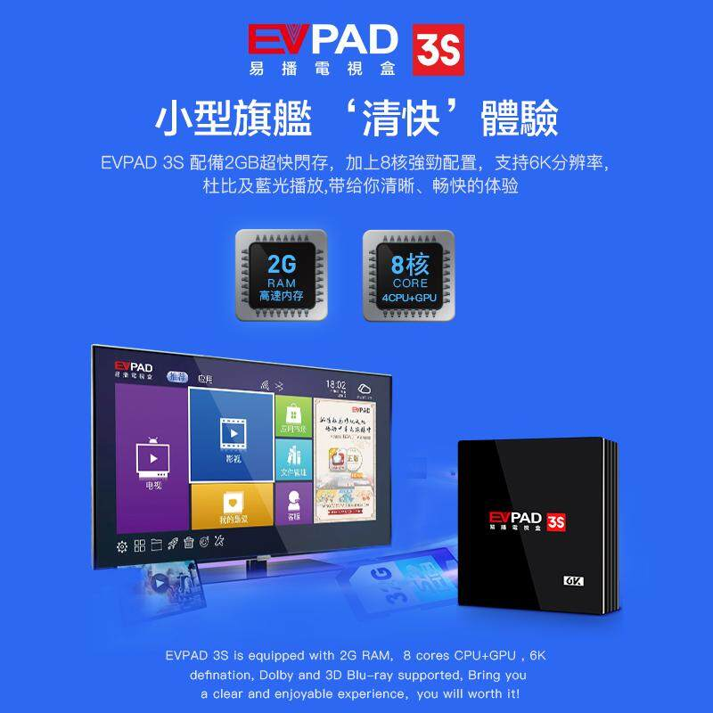 Philippines Edition 2G 8GB EVPAD 3S Android tv box with free IPTV of  Chinese Korea Japan India HK Taiwan Singapore Malay Philippines, Football  game