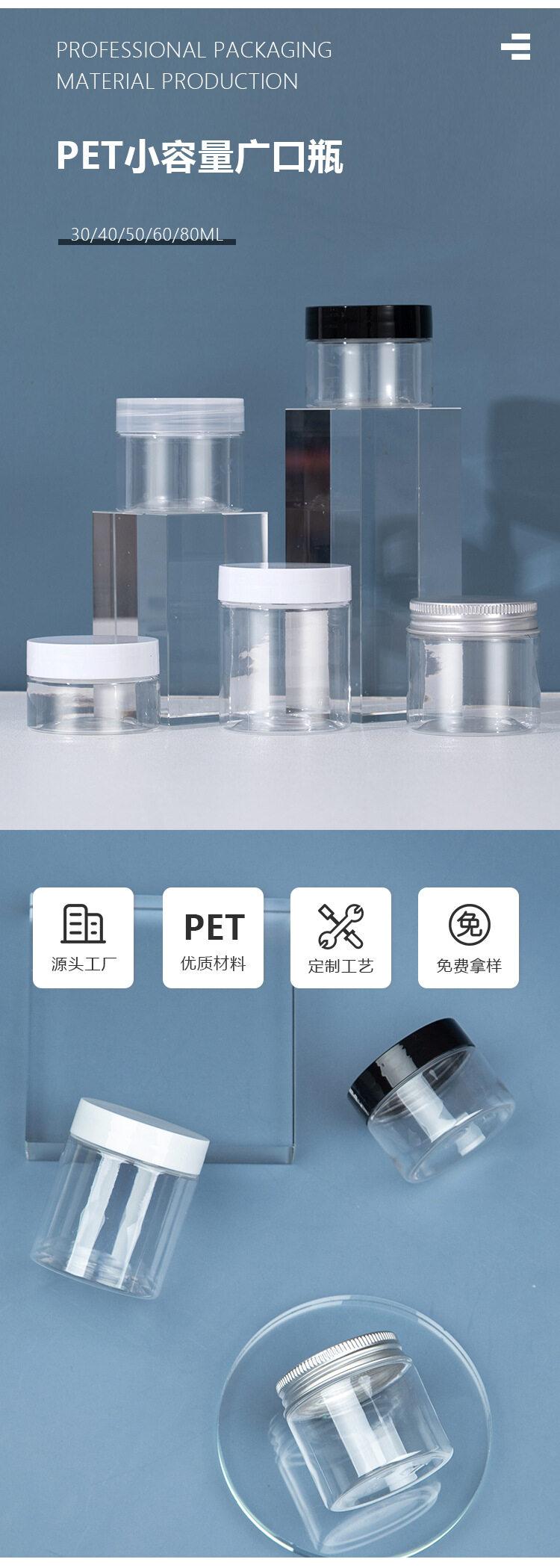Cream Bottle Jar Cosmetics Storage Bottle Pet Sealed Plastic Cans Cream Bottle DCH472 1