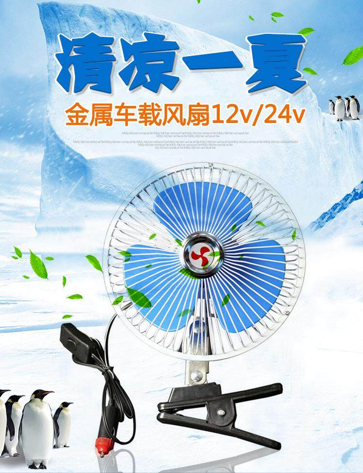 8 Inch 24V Mini Iron Car Cooling Fan Auto Truck Air Conditioner 360 Degree  Rotating Adjustable Air Cooling Fan Car Charge - intl